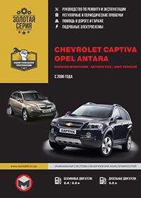 Chevrolet Captiva (Шевроле Каптива) с 2006 г, руководство по ремонту