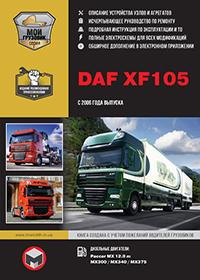 DAF XF105 (ДАФ ИКС ЭФ 105) c 2006 г, инструкция по ремонту
