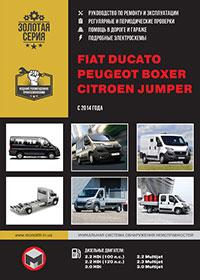 Fiat Ducato (Фиат Дукато) с 2014 г, инструкция по эксплуатации