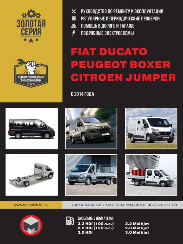 книга по ремонту fiat ducato, книга по ремонту фиат дукато, руководство по ремонту fiat ducato