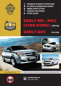 Geely MK-2 | Джили МК с 2006 г | Geely GC6 с 2014 г, руководство по эксплуатации