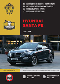 Hyundai Sante Fe (Хьюндай Санта Фе) с 2012 г, руководство по эксплуатации