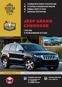 Jeep Grand Cherokee (Джип Гранд Чероки) c 2010 года (с учетом обновления 2013 года), руководство по ремонту