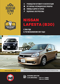 Nissan Lafesta (Ниссан Лафеста) c 2004 г, руководство по ремонту