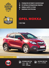 Opel Mokka (Опель Мокка) с 2012 г, руководство по эксплуатации