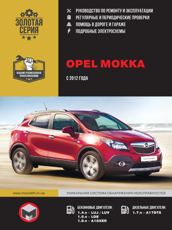 книга по ремонту opel mokka, книга по ремонту топель мокка,  руководство по ремонту opel mokka