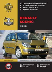 Renault Scenic (Рено Сценик) с 2003 г, руководство по эксплуатации