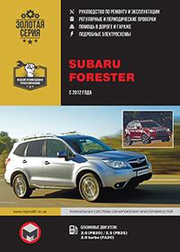 Subaru Forester (Субару Форестер) с 2012 г, руководство по эксплуатации