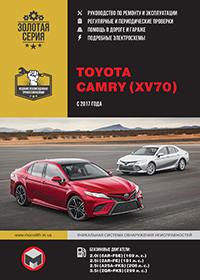 Toyota Camry (Тойота Кэмри) c 2017 г, руководство по эксплуатации