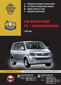 Volkswagen Multivan (Вольксваген Мультиван) с 2003 г, руководство по ремонту