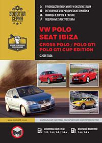 VW Polo (Фолькстваген Поло) с 2006 г, инструкция по эксплуатации