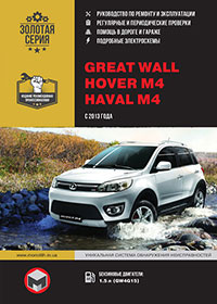 Great Wall Hover M4 (Грейт Вол Ховер М24) с 2013 г, руководство по ремонту