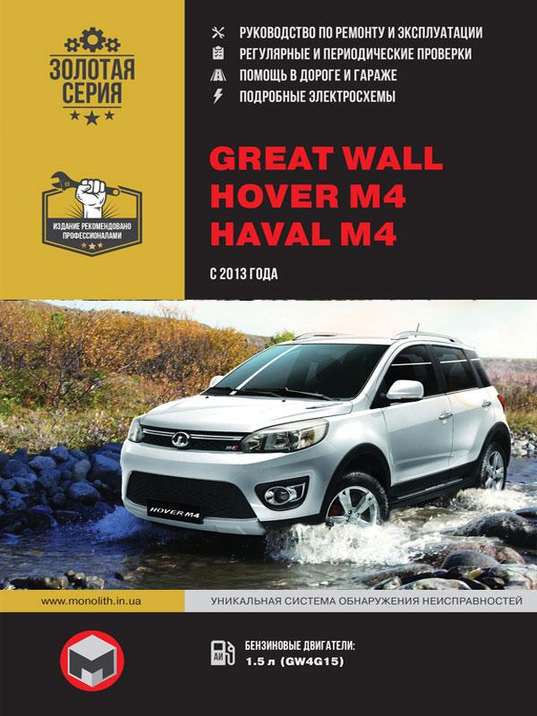 книга по ремонту great wall hover m4, книга по ремонту грейт вол ховер м4, руководство по ремонту great wall haval m4