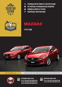 Руководство по ремонту и эксплуатации Mazda 6 (Мазда 6) с 2012 г