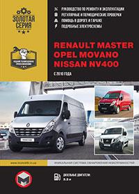 Renault Master (Рено Мастер) c 2010 г, руководство по эксплуатации