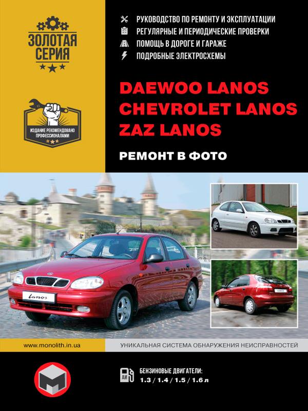 книга по ремонту daewoo lanos, книга по ремонту део ланос, руководство по ремонту daewoo lanos