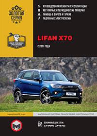 Lifan X70 (Лифан Икс 70) с 2074 г, руководство по ремонту
