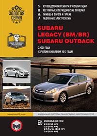Subaru Legacy | Subaru Outback (Субару Легаси | Субару Аутбэк) с 2009 года (с учетом обновления 2012 года), руководство по эксплуатации
