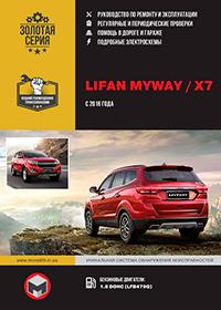 Lifan MyWay | Х7 | Лифан МайВей | Х7 c 2016 г, инструкция по эксплуатации