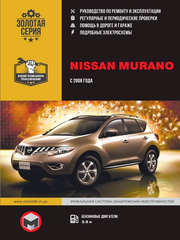 книга по ремонту nissan murano, книга по ремонту ниссан мурано, руководство по ремонту nissan murano
