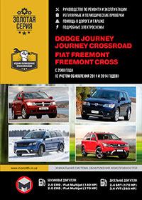 Руководство по ремонту и эксплуатации Dodge Journey | Journey Crossroad | Fiat Freemont | Freemont Cross с 2008 г