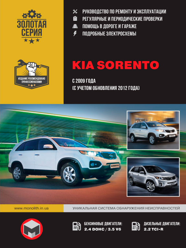 книга по ремонту kia sorento, книга по ремонту киа соренто, руководство по ремонту kia sorento