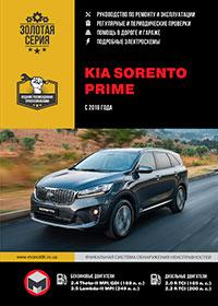 KIA Sorento Prime (Киа Соренто Прайм) c 2018 г, инструкция по эксплуатации