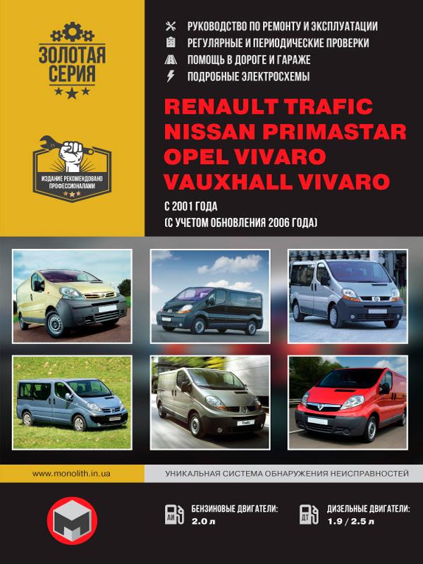 книга по ремонту renault trafic, книга по ремонту рено трафик, руководство по ремонту renault trafic