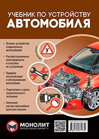 Учебник по устройству автомобиля | Пособие для начинающих автомобилистов