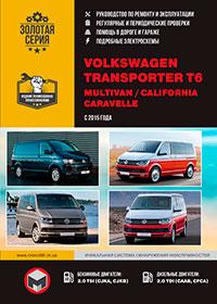 Volkswagen Transporter T6 | Caravelle | Multivan | California c 2015 г, руководство по ремонту