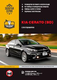 Kia Cerato (Киа Церато) c 2018 г, инструкция по ремонту