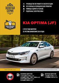 Руководство по ремонту и эксплуатации Kia Optima (Киа Оптима) с 2015 года выпуска (с учетом обновления 2018 года).