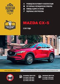 Руководство по ремонту и эксплуатации Mazda CX-5 с 2017 г