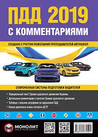 Правила Дорожного Движения Украины 2019 с комментариями и иллюстрациями на русском языке