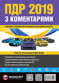 Правила Дорожного Движения Украины 2019 с комментариями и иллюстрациями (на украинском языке)
