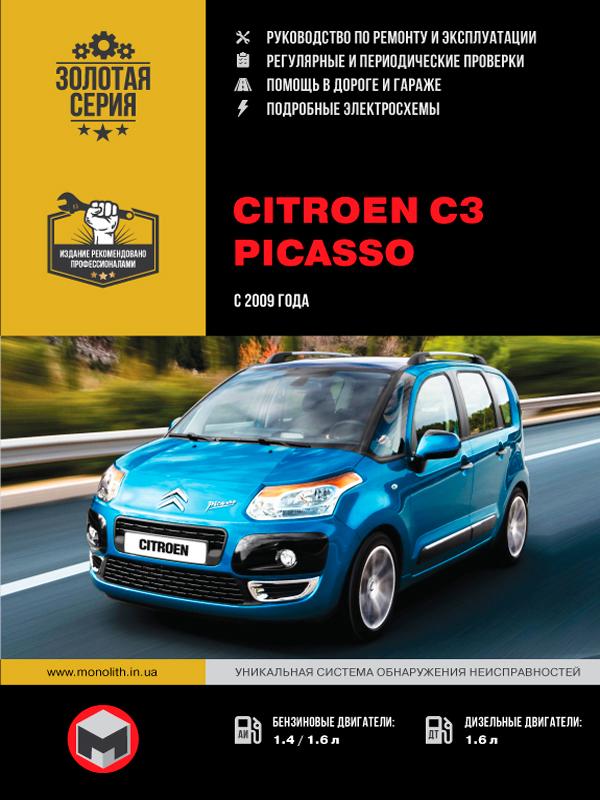 книга по ремонту citroen c3 picasso, книга по ремонту ситроэн с3 пикассо, руководство по ремонту citroen c3 picasso