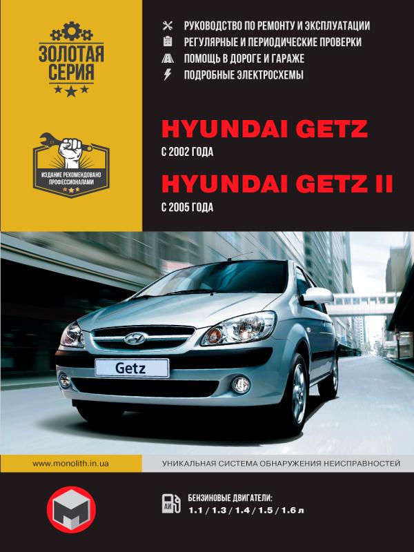 книга по ремонту hyundai getz II, книга по ремонту хьюндай гетс II, руководство по ремонту hyundai getz II