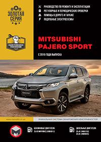 Mitsubishi Pajero Sport (Митсубиси Паджеро Спорт) с 2015 г, руководство по ремонту
