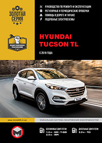 Hyundai Tucson TL (Хюндай Туксон ТЛ) c 2015 г, руководство по эксплуатации