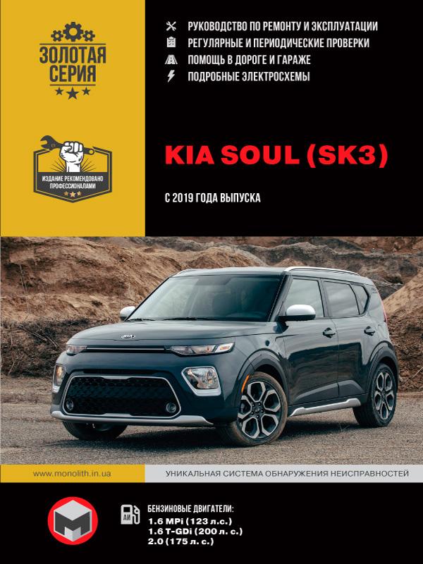 книга по ремонту kia soul, книга по ремонту киа соул, руководство по ремонту kia soul, руководство по ремонту киа соул