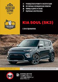 Kia Soul (Киа Соул) c 2019 г, руководство по эксплуатации