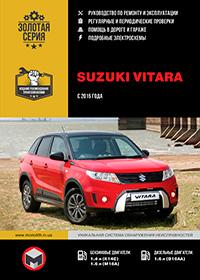 Suzuki Vitara (Сузуки Витара) с 2015 г, руководство по ремонту