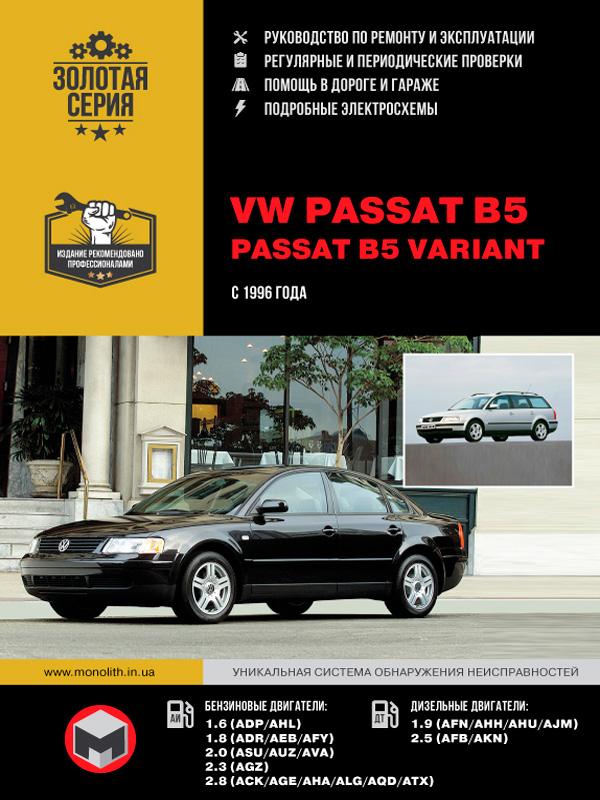 книга по ремонту VW Passat B5 1996, книга по ремонту Фольксваген Пассат Б5 1996, руководство по ремонту VW Passat B5 1996