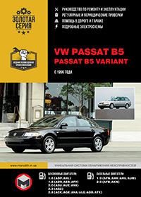 Руководство по ремонту и эксплуатации VW Passat B5 / Passat B5 Variant с 1996 г
