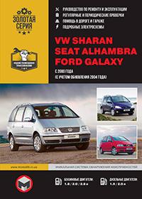 Volkswagen Sharan (Фольксваген Шаран) с 2000 г, инструкция по эксплуатации