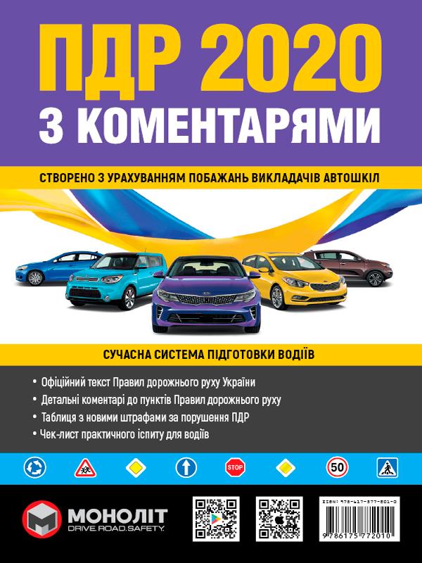 Правила дорожнього руху України з коменарями 2020