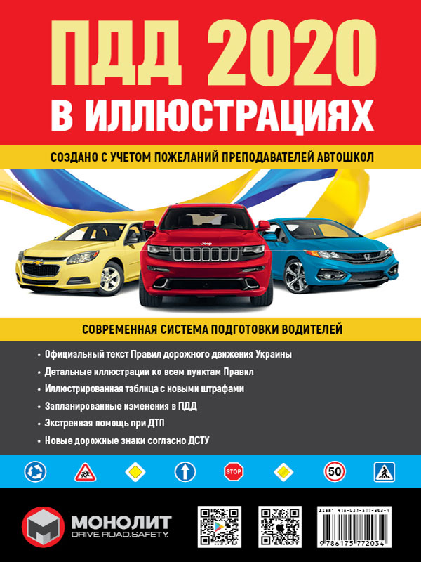 Иллюстрированные Правила дорожного движения Украины 2020