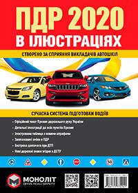 Иллюстрированные Правила Дорожного Движения Украины 2020. Учебное пособие (на украинском языке) (большие)
