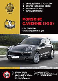 Porsche Cayenne (958) с 2011 года (+ обновления 2014 года), руководство по эксплуатации