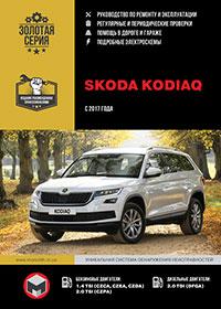 Skoda Kodiaq (Шкода Кодьяк) c 2017 г, руководство по эксплуатации